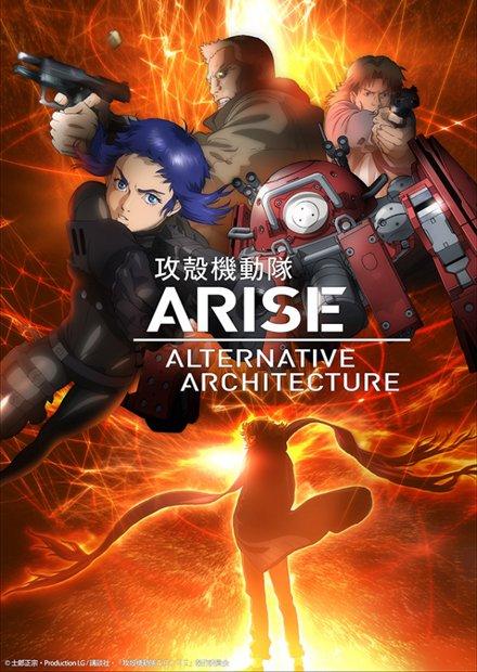 TV版『攻殻機動隊ARISE』公式サイト解禁! 完全新作も放送予定