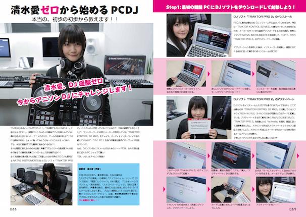 清水愛ゼロから始めるPCDJ/ (C) オトカルチャー