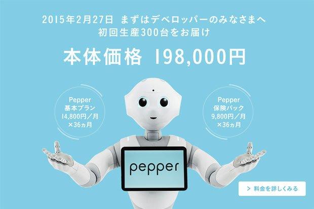 ロボットPepperがついに販売開始! 198,000円でござる(安い)