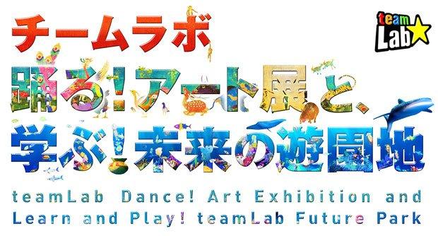 来場者数20万人突破! チームラボと日本科学未来館の大型企画展