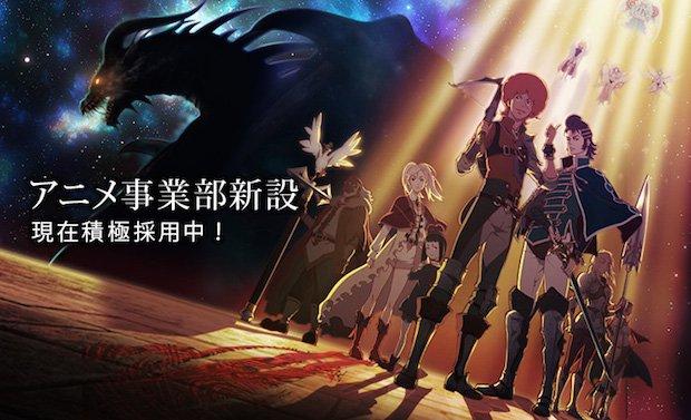 『神撃のバハムート』Cygamesがアニメ事業! オリジナル企画にも意欲