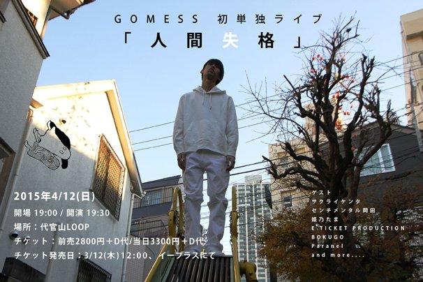 GOMESS単独ライブ「人間失格」