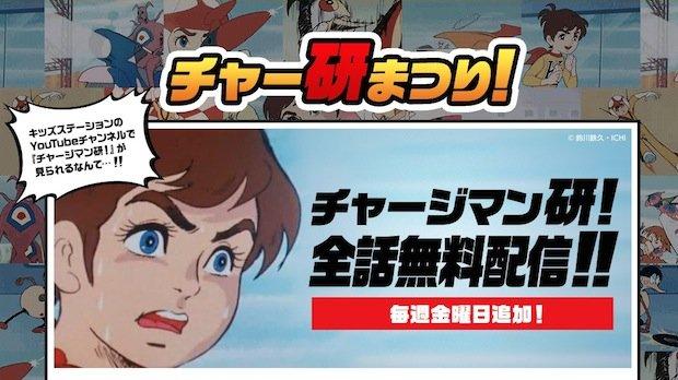 噂の迷作アニメ『チャー研』が全話無料配信! 1話から人質ごと撃破