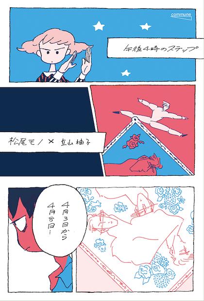 松尾モノ×立山柚子のポップな二人展! 架空ギャラリーが舞台