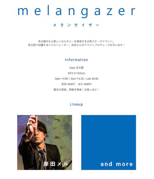 岸田メル先生がZeppに降臨! 初主催イベント「メランゲイザー」
