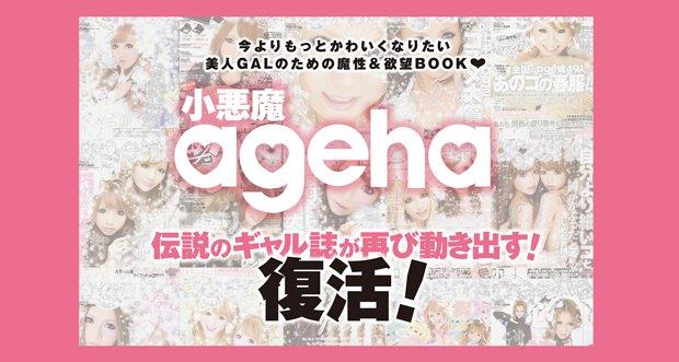 『新生小悪魔ageha』4月に復刊決定! ギャルのバイブルに返り咲くか