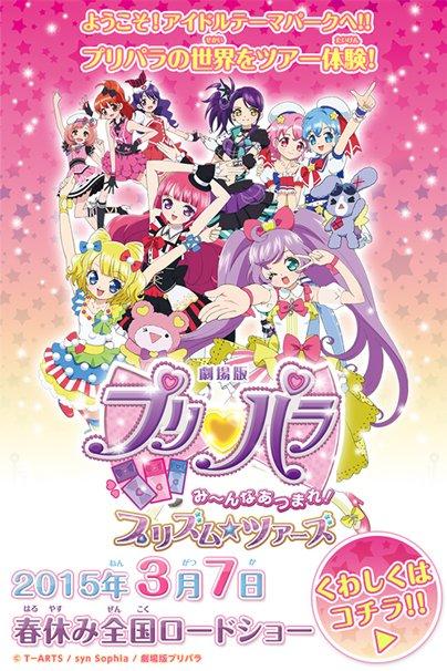 TVアニメ化もされ、劇場版も公開されている/(C)T-ARTS / syn.Sophia / 劇場版プリパラ/画像は公式Webサイトより