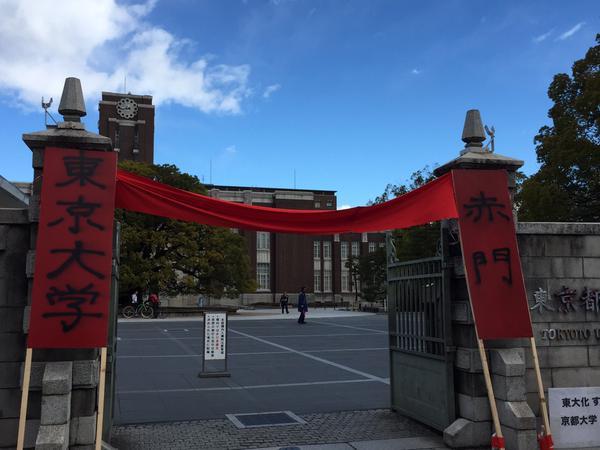 え、赤門…? 合格発表当日に京大が東大化するという珍事件発生