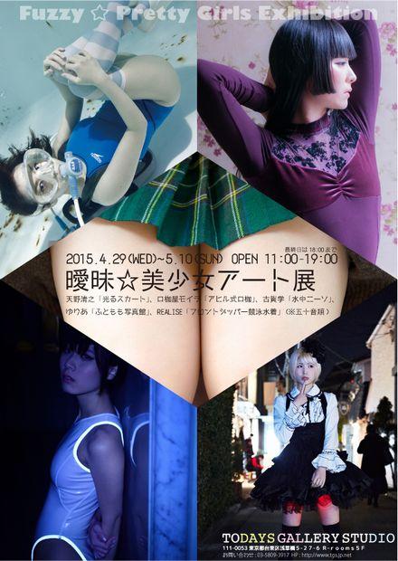 少女、アイドル、フェチ…異色すぎる「曖昧☆美少女アート展」開催