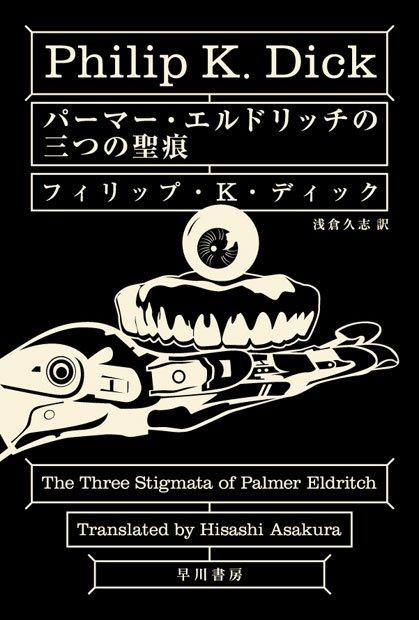 「ハヤカワ文庫補完計画」始動!  70冊の名著が新訳/新装版で登場