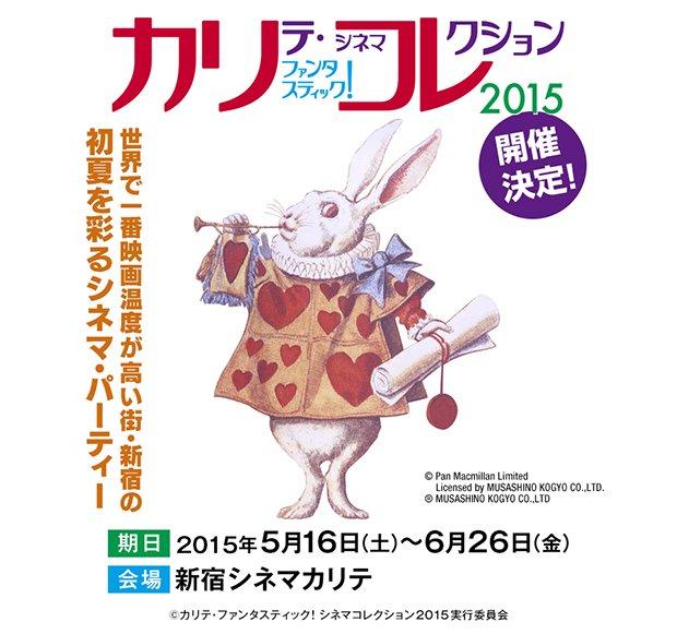 傑作映画50選!  新宿シネマカリテの上映企画「カリコレ2015」がすごい