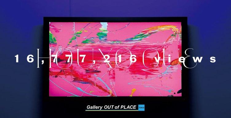ディスプレイとペインティングの狭間で現代性を問う  HouxoQue 個展開催