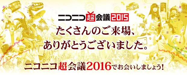 「ニコニコ超会議2016」開催決定! 怒涛の超会議2015がついに終了