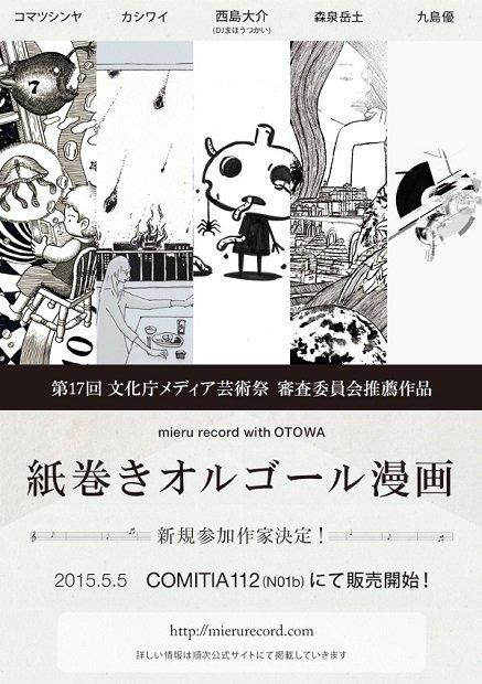 音楽を読む!? 西島大介ら参加の「紙巻きオルゴール漫画」が癒される
