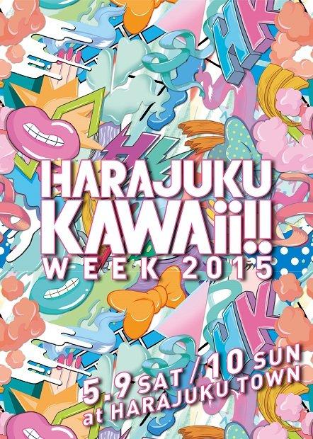 おわらない、原宿ゴールデンウィーク!「HARAJUKU KAWAii!!」今年も開催