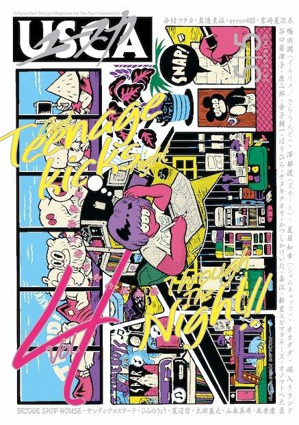 漫画誌の枠を拡張! 『ユースカ』待望の4号がコミティアで先行販売
