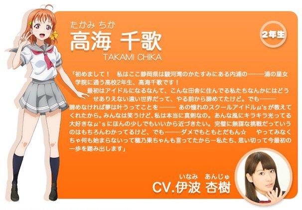 高海千歌(画像は「ラブライブ!」公式Webサイトのスクリーンショット)/(C)2013 プロジェクトラブライブ!