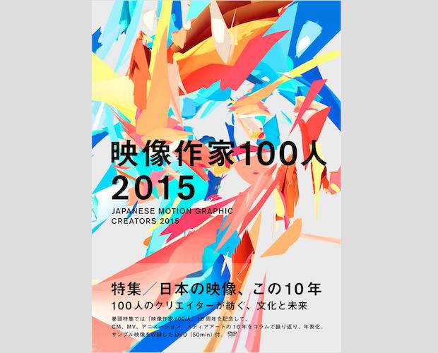 最先端のトップランナー年鑑『映像作家100人 2015』 10年を振り返る