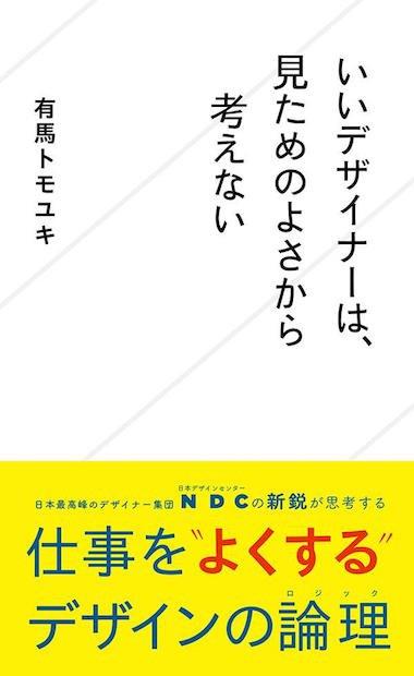 デザインとビジネスを繋ぐ デザイナー有馬トモユキが初単著刊行