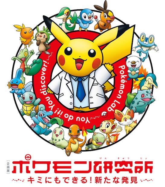 かがくのちからってすげー! 日本科学未来館で「ポケモン研究所」展