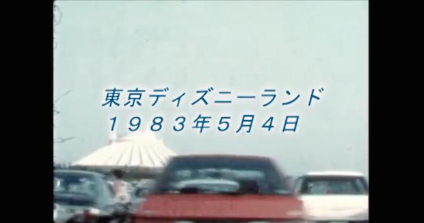 開業直後のディズニーランド! 32年前のGWに撮影された動画がグッとくる