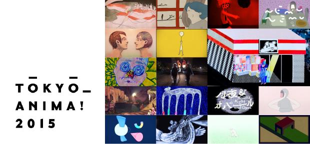 ここから世界へ! 短編アニメーション祭「TOKYO_ANIMA! 2015」開催
