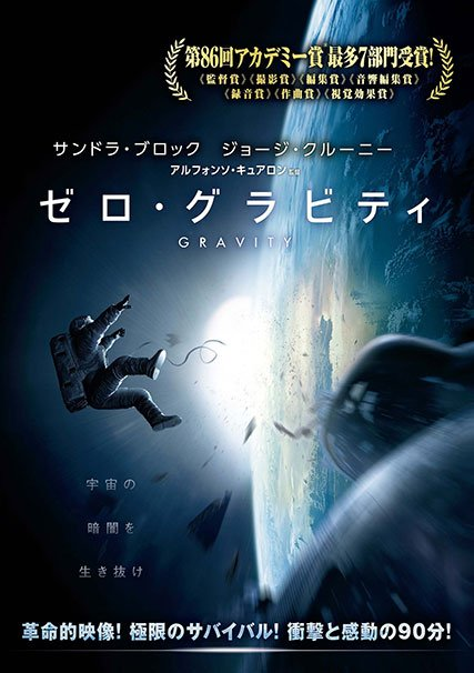 ゼロ・グラビティ [DVD]