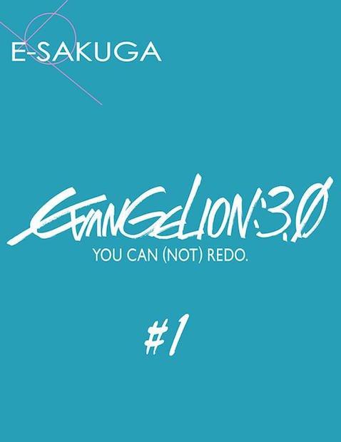 「エヴァQ」の動く原画集が刊行! アニメーションの源を体感せよ