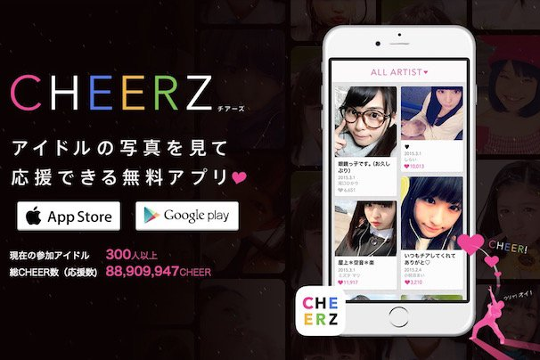画像は「CHEERZ」公式Webサイトのスクリーンショット