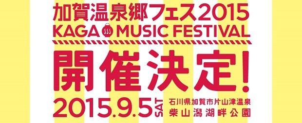 音楽と温泉の癒し! 「加賀温泉郷フェス2015」にtofubeats、OL Killerら