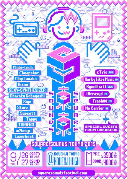 m7kenjiさん/今年9月に日本で開催予定の大型チップチューンイベント「SQUARE SOUNDS 東京 2015」フライヤー