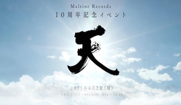 Maltine Records10周年! 代官山UNITにて「天」開催決定 #マルチネ10