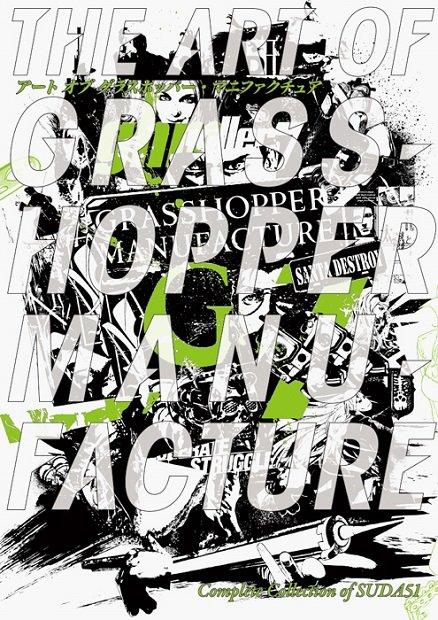 孤高のゲーム会社 グラスホッパー・マニファクチュア、全作品を一冊に網羅