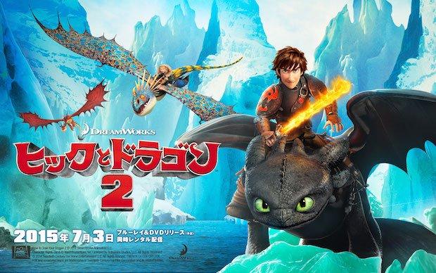 国内未興行のアニメ映画『ヒックとドラゴン2』野外スクリーンで上映!