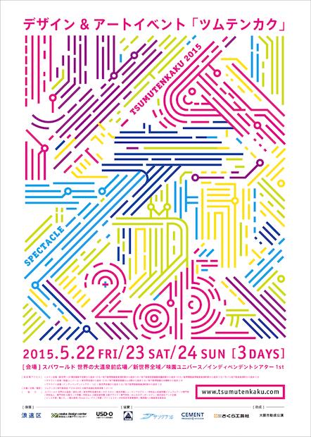 個性的すぎるアートイベント「ツムテンカク2015」 大阪新世界で開催