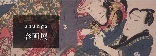 日本初の「春画展」18禁で開催! 江戸時代の性風俗を凝縮