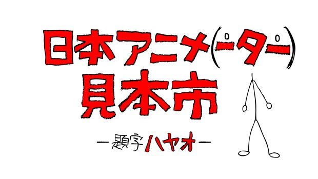 まだ間に合う! 日本アニメ(ーター)見本市第1期が5月で公開終了