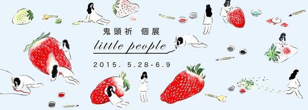 日本画の画法で小人を描く  鬼頭祈の個展「little people」開催