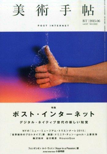 再建を図る美術出版社 TSUTAYAのカルチュア・エンタテインメントをスポンサーに