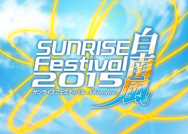 新宿で4週間アニメ一挙上映!「サンライズフェスティバル2015」27作品発表