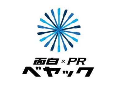面白×PR ベヤックロゴ