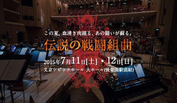 名作ゲームの戦闘曲をフルオーケストラで聴きたくないか?「JAGMO」新公演