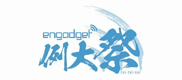 ドローンにペッパイちゃんも! 最新ガジェットが集結「Engadget 例大祭」