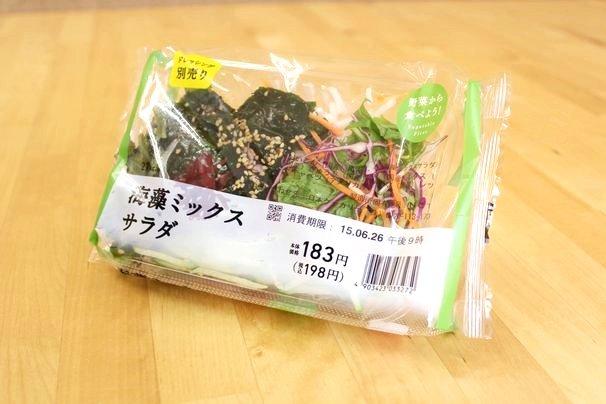 海草サラダ(29kcal/198円)