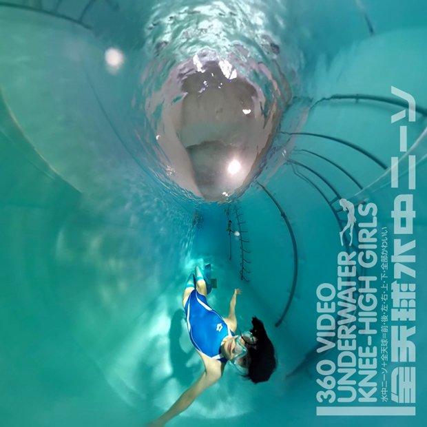女の子を好きな角度から凝視したい! 360度水中ニーソ動画が最高だった