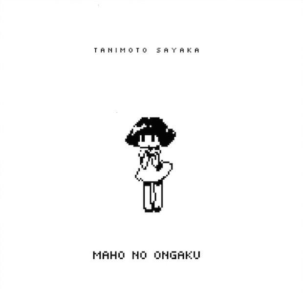「歌う8bitガール」谷本早也歌 1stアルバムで相対性理論をピコピコカバー