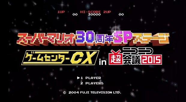 超会議で大盛況! 有野課長『ゲームセンターCX マリオ30周年』動画が公開