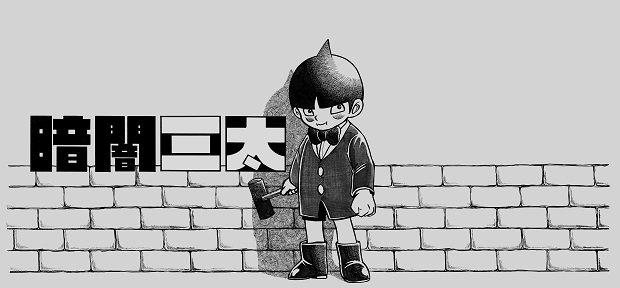 「幻の白黒アニメ」「緊縛×スタイリッシュ」…九州ローカルが斬新すぎるTVアニメ2作連続放送