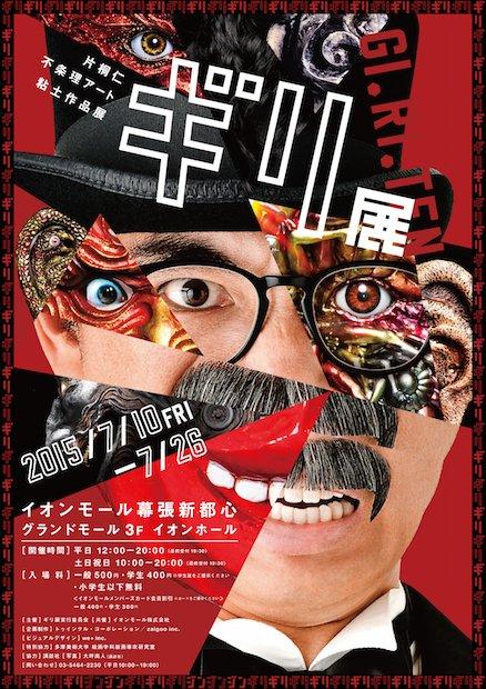 ラーメンズ片桐仁、粘土道を爆進! 不条理アート集結の「ギリ展」開催