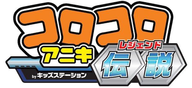「コロコロアニキ伝説」始動! 人気アニメ『レッツ&ゴー』『ゾイド』など続々放送